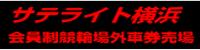サテライト横浜